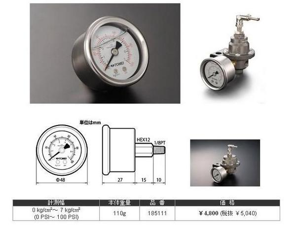 TOMEI 燃圧計 レギュレーター直付けタイプ 1/8PT 汎用品