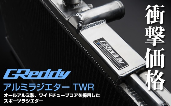 TRUST ワイドアルミ2層ラジエター TWR FD3S RX7用 激冷え